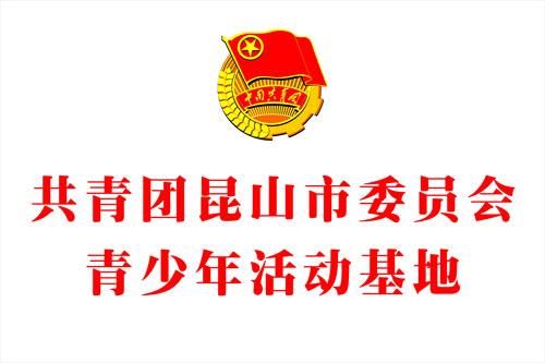 共青团昆山市委员会青少年活动基地