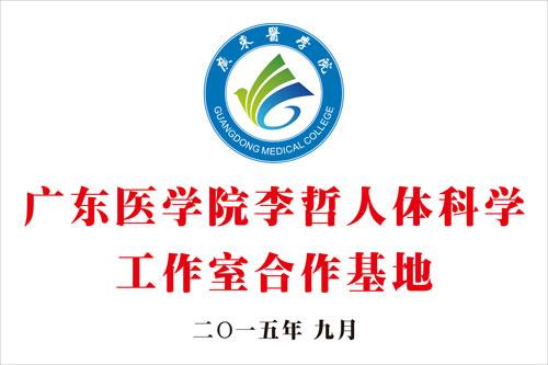 广东医学院李哲人体科学工作室合作基地
