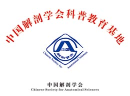 中国解剖学会科普教育基地