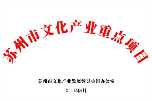 苏州市文化产业重点项目